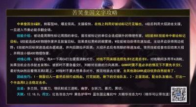 lol苦笑学堂:中单奎因专治法师 单手操作杀翻全