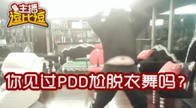 lol主播逗比逗第27期:你见过PDD尬脱衣舞吗?