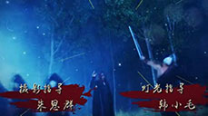 七黄五狼黑第二季之神机秘策第6集
