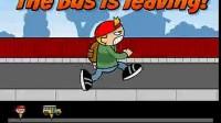 追上公交去上学第一关