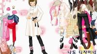 时尚少女冬装展示五