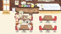 卡布奇诺茶餐厅 第一关