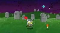 海绵宝宝幽灵杀手第一关第一部分