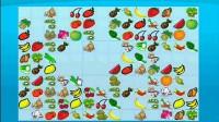 蔬果连连看