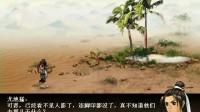 策马游侠传-试玩版第01部分