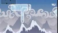 冰山营救第五关