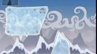 冰山营救第二十五关