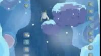 冰山里的雪熊第四关