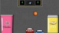 08汽车篮球赛地1部分