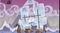 冰山营救3第二十六关