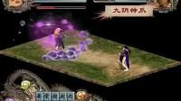 金庸群侠传2加强版第十五部分
