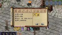 金庸群侠传3正式版1.08武当派第十二部分