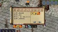 金庸群侠传3正式版1.08武当派第十四部分