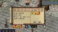 金庸群侠传3正式版1.08武当派第十三部分