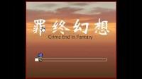 罪终幻想-森林之秘第四部分