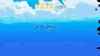 海底世界冒险中文版第四部分