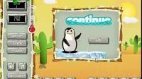 小企鹅逃生 一