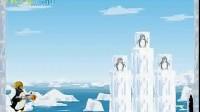 火球解救冰冻企鹅中文版第一关