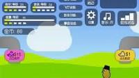 小鸭子的生活2中文版第二部分