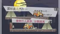 汽车撞倒行走中文版第一关