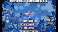 完美的平衡2第一关