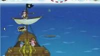 冲锋海盗船第一关