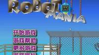 偷心机器人中文版第一关