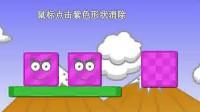 消除紫色形状中文版第一关