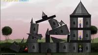 摧毁中世纪城堡第十九关
