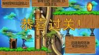 森林怪物中文版第三关