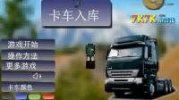 卡车入库中文版第1关