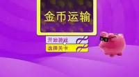 运输金币中文版第一关