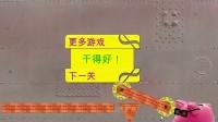 运输金币中文版第三关