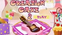 制作美味蛋糕2演示一