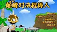 火柴人-炮筒战士中文版第一关