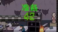 警察大战僵尸中文版第十关