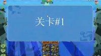 拯救小鱼中文版第一关