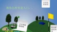 奇趣高尔夫中文版第一关