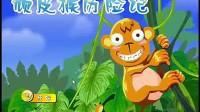 顽皮猴历险记 1
