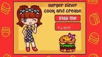制作美味汉堡1