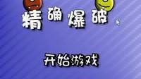 爆破小球中文版- 1