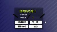 爆破小球中文版-10