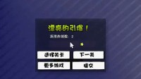 爆破小球中文版-12