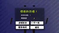 爆破小球中文版-14