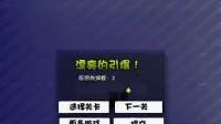 爆破小球中文版-27