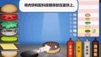 经营汉堡店中文版1