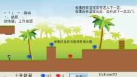 寻找钻石中文版1