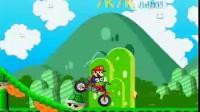马里奥自行车1