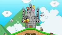 马里奥城堡防御3