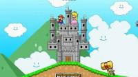 马里奥城堡防御4